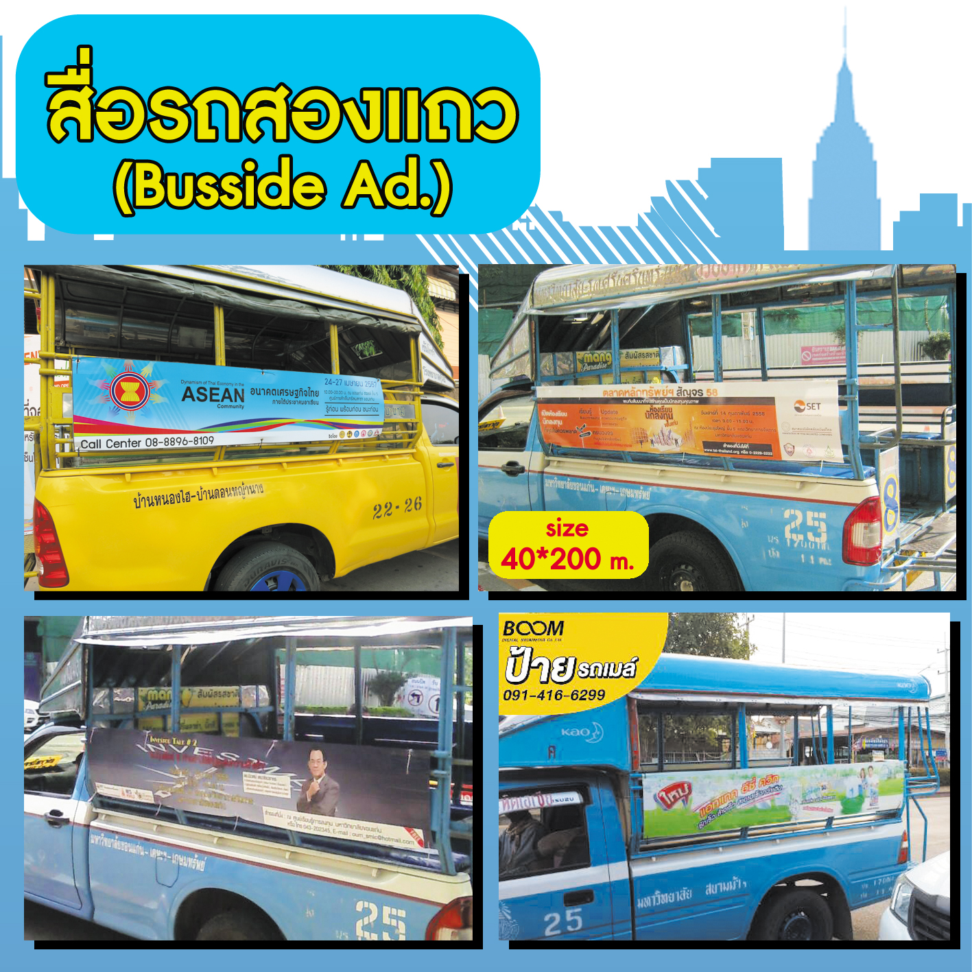 busside ad copy